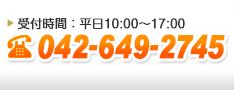 電話0438-53-8875 受付時間10:00~17:00