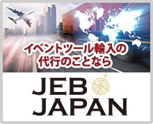 イベントツール輸入の代行のことなら株式会社JEB・JAPANへ