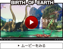BIRTH OF EARTHムービーを見る