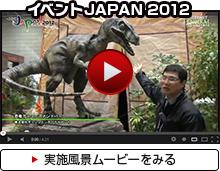 イベントJAPAN2012実施風景ムービーを見る