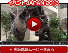 イベントJAPAN2013実施風景ムービーを見る