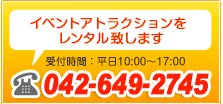 イベントアトラクションをレンタル致します 電話0438-53-8875 受付時間10:00~17:00